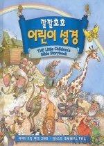 깔깔호호 어린이성경