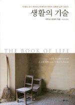 "<font title=""생활의 기술 - 인생의 교사 크리슈나무르티가 전하는 영원한 삶의 교과서"">생활의 기술 - 인생의 교사 크리슈나무르티...</font>"