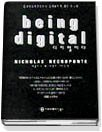 �������̴� - being digital