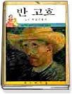 반고흐 - 노란색채의 화가 (화가의마을3)