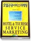 호텔관광서비스마케팅