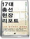 17대 총선현장 리포트 - 13인 정치학자의 참여관찰