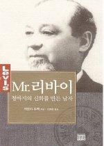 Mr. 리바이 - 청바지의 신화를 만든 남자