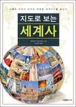 지도로 보는 세계사