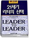 21세기 리더의 선택