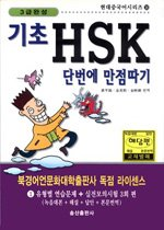 3급 완성 기초 HSK 단번에 만점따기 1 유형별연습 - 해설판 (해설집+TAPE:3)(교재별매)