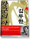 장군의 아들 김두한 2