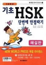 3급 완성 기초 HSK 단번에 만점따기 2 실전모의시험 4회편 - 해설판 (교재+TAPE:2)
