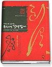 """<font title=""""한권으로 끝내는 중국고전 길라잡이 - 중국편"""">한권으로 끝내는 중국고전 길라잡이 - 중국...</font>"""