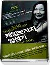한국의 꼴찌소녀 케임브리지 입성기. 2
