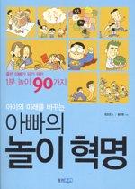 "<font title=""아이의 미래를 바꾸는 아빠의 놀이 혁명 - 좋은 아빠가 되는 1분 놀이 90가지"">아이의 미래를 바꾸는 아빠의 놀이 혁명 - ...</font>"