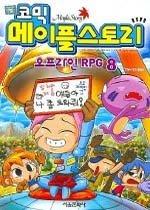 코믹 메이플스토리 - 오프라인 RPG 8