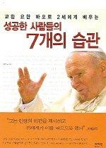"""<font title=""""성공한 사람들의 7개의 습관 - 교황 요한 바오로 2세에게 배우는"""">성공한 사람들의 7개의 습관 - 교황 요한 ...</font>"""