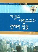 재벌의 사업구조와 경제력 집중 (CD:1)