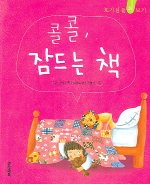 콜콜, 잠드는 책 (호기심들춰보기/ 보드북)