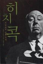 히치콕 - 히치콕의 영화 50년