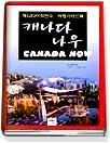 캐나다 나우 - 캐나다 어학연수 여행 가이드북