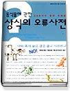 """<font title=""""동식물에 관한 상식의 오류사전 - 266가지 흔한 오류들"""">동식물에 관한 상식의 오류사전 - 266가지 ...</font>"""
