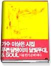 "<font title=""푸른 달팽이의 달빛무대 & SOUL - 서울 한가운데 바다 "">푸른 달팽이의 달빛무대 & SOUL - 서울 한...</font>"
