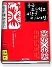 "<font title=""중국 초등학교 4학년 교과서선 - 초급 4 (교재+CD:1)"">중국 초등학교 4학년 교과서선 - 초급 4 (...</font>"
