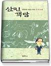 산민객담 - 한승헌 변호사의 유머산책