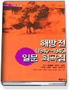 해방전 (1940~1945) 일문 희곡집