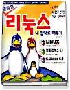 리눅스 내맘대로 배우기