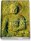 어느 기독교인이 사랑한 불교문화