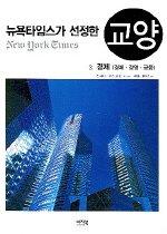 "<font title=""뉴욕타임스가 선정한 교양 3 - 경제 (경제·경영·금융)"">뉴욕타임스가 선정한 교양 3 - 경제 (경제...</font>"