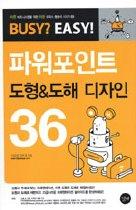 파워포인트 도형 & 도해 디자인 36 (CD:1)