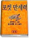 포켓 만세력 (신비한 동양철학 47)