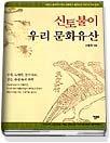 신토불이 우리 문화유산