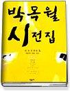 박목월 시전집