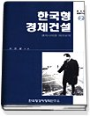 한국형경제건설 2