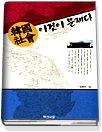 한국사회 이것이 문제다