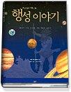 행성 이야기 - 태양계의 아홉 신화