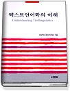 텍스트언어학의 이해=Understanding textlinguistics