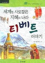 세계를 사로잡은 지혜의 나라 티베트 이야기  : 흥미진진 세계 여러 나라 이야기