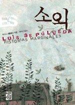 소외 - Historias marginales