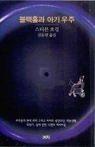 블랙홀과 아기 우주
