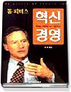 톰 피터스 혁신경영