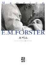 모리스 - E. M. 포스터 전집
