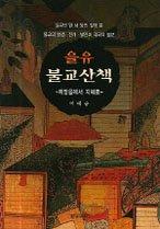 을유 불교산책 - 깨달음에서 지혜로