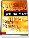 과학·마술·미스터리