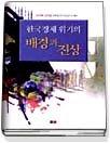 한국경제 위기의 배경과 진상
