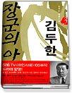 장군의 아들 김두한 3