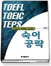 TOEFL TOEIC TEPS 숙어공략 (교재+TAPE:4)