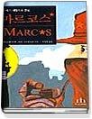 마르코스 - 21세기 게릴라의 전설