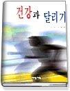 건강과 달리기