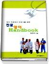 진료 영어 Handbook